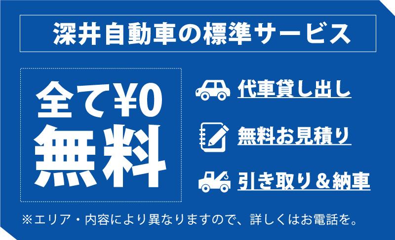 深井自動車の標準サービス